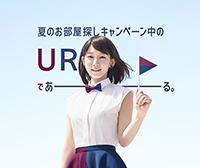 <p>UR都市機構<br /> サマーキャンペーン<br /> Poster</p>