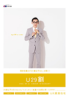 <p>UR都市機構</p>  <p>Advertising ポスター</p>